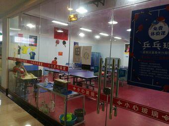 小杜乒乓球室