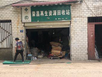 榮昌再生資源回收站