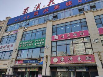 羽艺舞蹈艺术中心