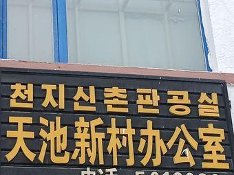 天池新村办公室