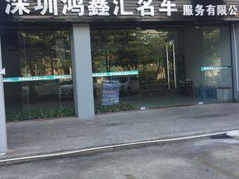 深圳鸿鑫汇名车