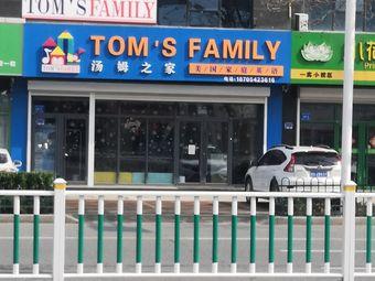 汤姆之家美国家庭英语
