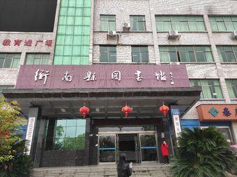 衡南县图书馆