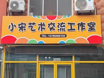小宋艺术交流工作室