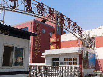 宁夏特殊教育学校
