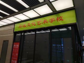 尚派文化艺术学校