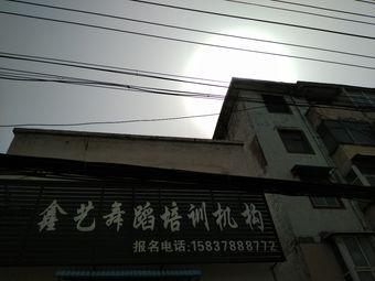 鑫艺舞蹈培训机构