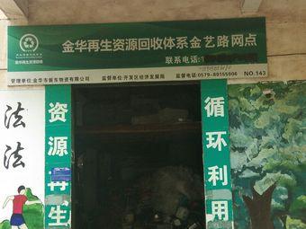 金华再生资源回收体系金艺路网点