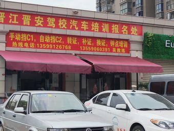 晋江晋安驾校汽车培训报名处