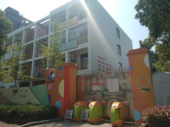 黄岩北城中心幼儿园