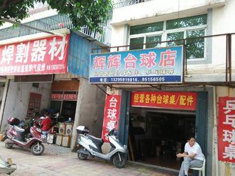 辉辉台球店