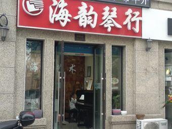海韵琴行(奥体分店)