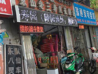 京山老三寿星花圈店