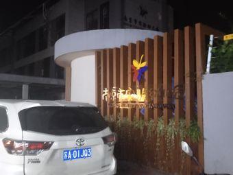 南京市实验幼儿园
