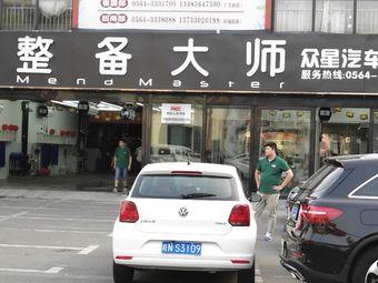 整备大师众星汽车服务(红街店)