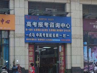 赢鼎教育(柳州分部总店)