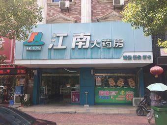 江南大药房(环城东路店)