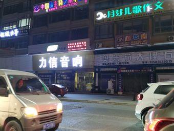 中国话主持艺术中心