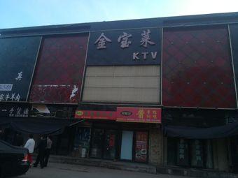金宝莱KTV