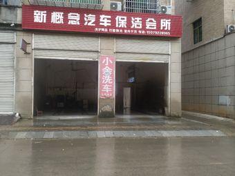 新概念汽车保洁会所