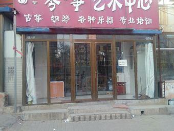 琴·筝艺术中心