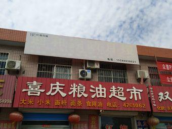 安丘红梅月嫂职业培训学校(石埠子分校)