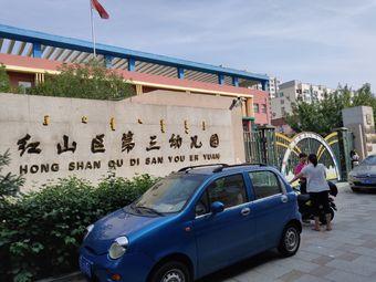 红山区第三幼儿园