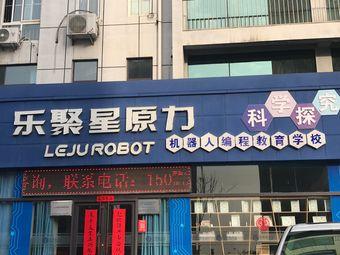 乐聚星原力机器人编程教育学校