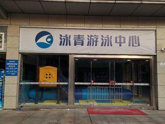 泳青游泳中心