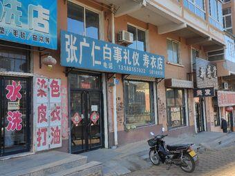张广仁白事礼仪寿衣店