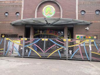 贝佳乐幼儿园