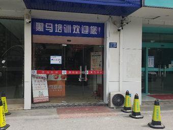 黑马培训(江都南校区)