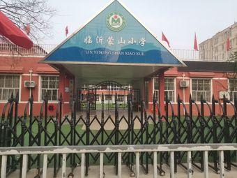 临沂蒙山小学