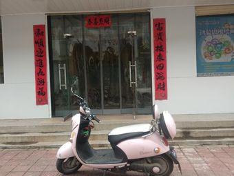 新元鸿蒙儿童教育(温塘分校)