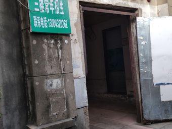 奥威乒乓俱乐部