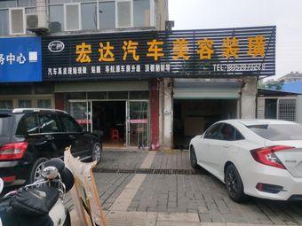 广州宏达汽车美容装璜