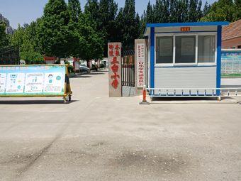 奎聚街道办事处三台小学-幼儿园