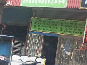 盛泽海荣殡葬服务部