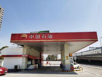 中国石油(新区加油站)