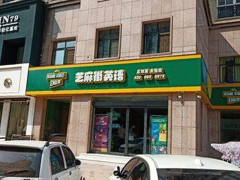 芝麻街英语(漯河店)