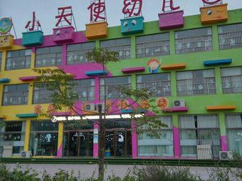 小天使幼儿园(东山路)