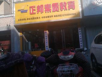 正邦素质教育(绛县校区)