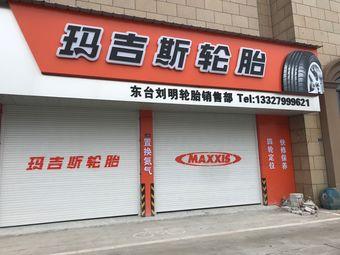 东台刘明轮胎销售部玛吉斯轮胎