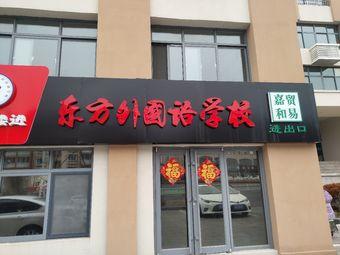 东方外国语学校