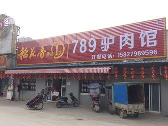 789驴肉馆