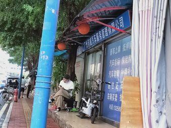 广州浩威汽车服务管理有限公司