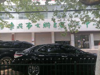 枣庄市文联艺术培训中心