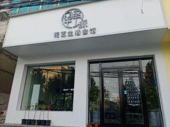 野派花艺生活会馆