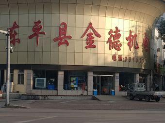 东平县金德汽贸