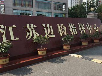 江苏边检指挥中心